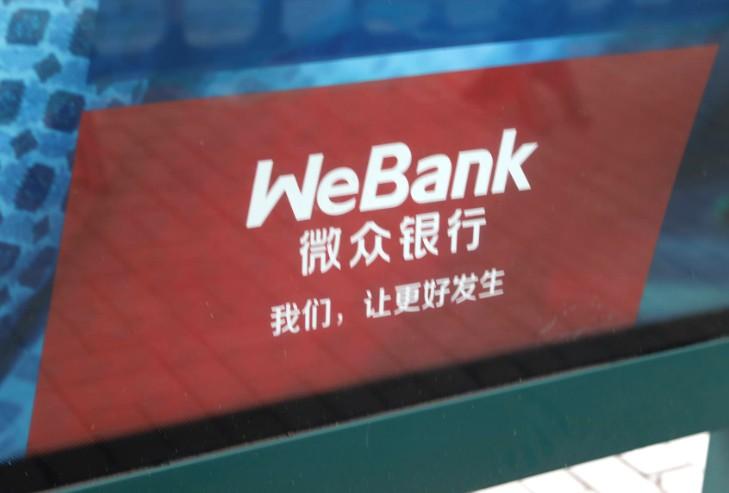 微众银行向湖北省慈善总会捐赠1000万元_金融_电商报