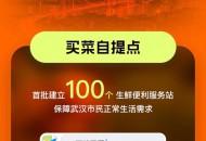 饿了么在武汉设立100个生鲜服务站 可通过高德地图查询