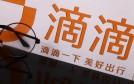 """滴滴在北京组建""""医护保障车队""""  明日起覆盖三家医院"""