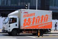 貨拉拉支援疫區綠色通道已承接178批次運輸需求