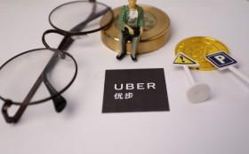 全力追尋盈利 Uber領先地位難維持