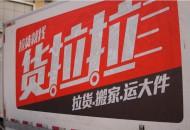 货拉拉推出新冠肺炎司机保障计划等 相关投入近2000元
