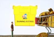 苏宁物流:已协同百家机构免费运输500吨防疫物资