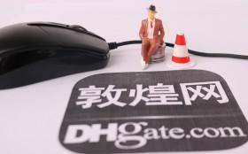 敦煌网推出三大政策帮助平台商家恢复经营