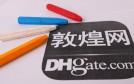 敦煌網:新增品牌Power Floss知識產權保護公告