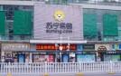 張近東:蘇寧百貨已推出多項政策支持零售行業