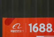 """1688""""产地同城必采榜""""已覆盖15城 同城物流现货直达"""