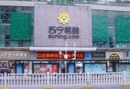 张近东:苏宁百货已推出多项政策支持零售行业