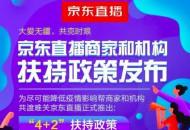 """京东直播发布""""4+2""""扶持政策 推出""""京源助农""""计划等"""