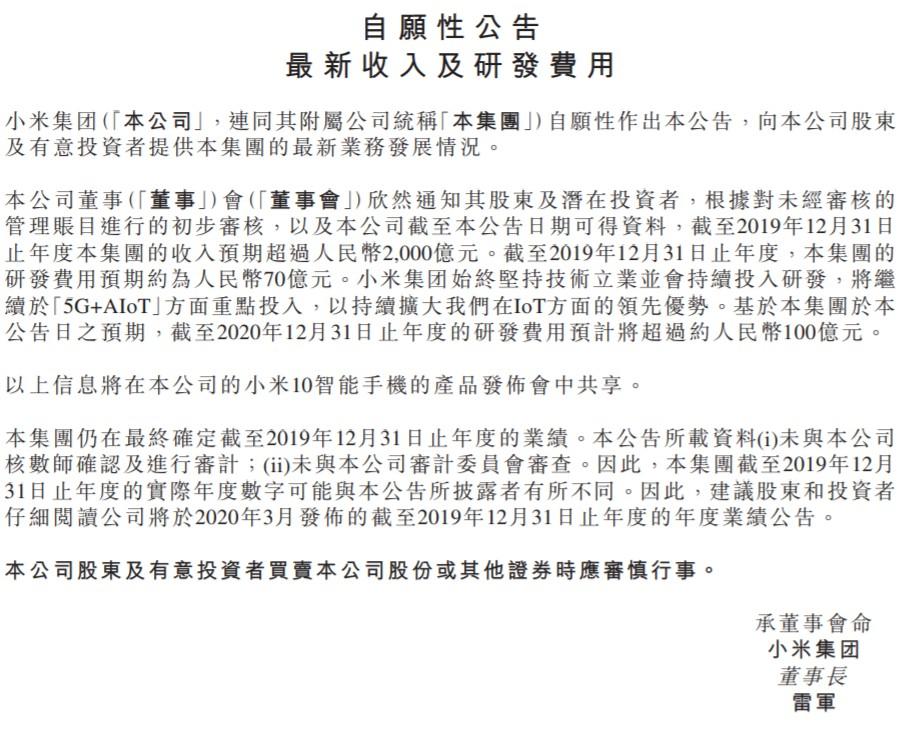 小米集團:2019年收入預期超過2000億元_零售_電商報