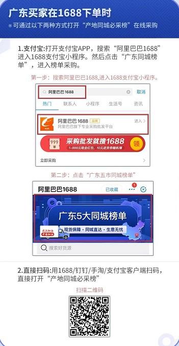 """1688推出""""產地同城必采榜"""" 同城物流現貨直達_B2B_電商報"""