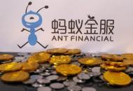 蚂蚁开放联盟链已全面公测 拟2月上线