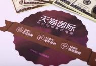 天猫国际发布海外商家支持细则 携手商家共渡难关