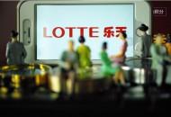 韩国乐天购物拟关闭3成门店 推出乐天综合购物网站