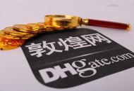敦煌网发布新增ezEggs等品牌知识产权保护公告 严厉打击侵权行为