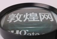 敦煌网:安全气囊配件产品将加入平台禁限售产品范畴