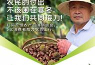 """拼多多新增""""农产品滞销信息反馈入口"""" 协助农户对接"""