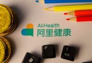阿里健康联合50家药企 欲解慢病患者续药难题