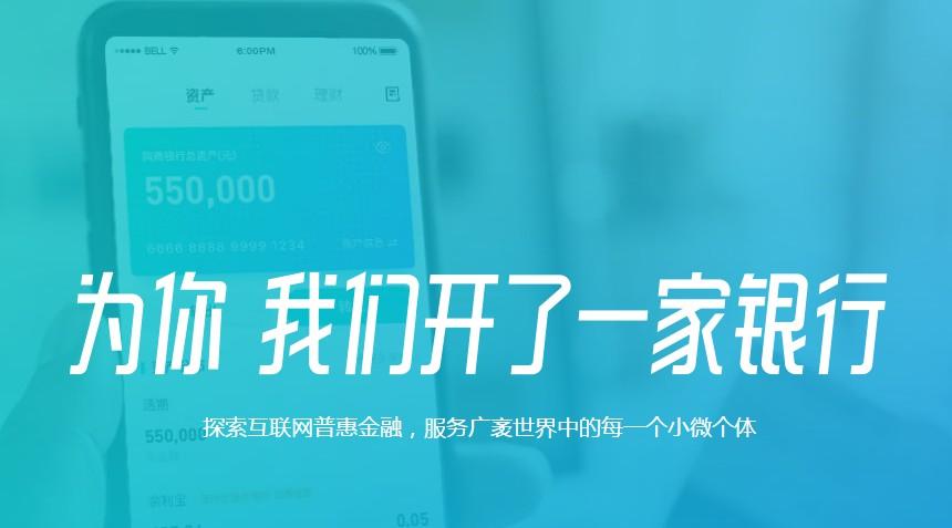 25家银行与网商银行合作 为850万小店减利息_金融_电商报