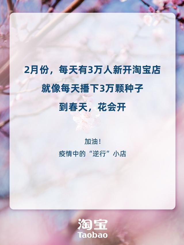 淘宝:2月份每天有3万人新开淘宝店 直播间开播场次涨110%_零售_三分彩报