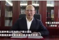世紀牽手!馬云、鐘南山宣布合作,新冠肺炎天王山之戰來了!