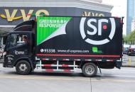 順豐復航歐洲貨運航線 提升國際供應鏈保障能力