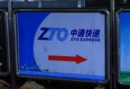湖北中通:已將1228箱女性衛生用品送至武漢各醫療隊