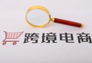 海关总署出台10条措施 促外贸稳增长