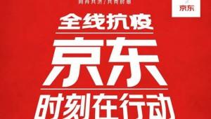 今日盘点:京东已累计投入近10亿元用于抗疫情
