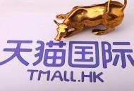 海外品牌近3月入驻天猫国际同比增长327%