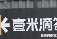 壹米滴答启动武汉蔬菜配送项目 预计持续运输至3月上旬