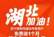 苏宁易购:赠送湖北省所有用户一个月Super会员