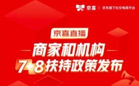 京喜直播针对产业带商家和直播机构推出15项扶持政策
