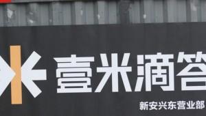 今日盘点:壹米滴答集团宣布完成近10亿元D+轮融资