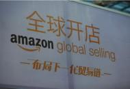 亚马逊全球开店线上直播 疫情期提升卖家运营技能