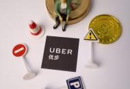 Uber關閉洛杉磯客戶服務部門辦公室