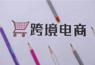 商务部支持外贸新业态发展 帮助企业利用海外仓扩大出口