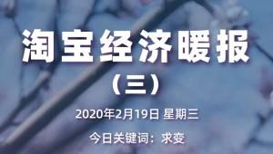今日盘点:《淘宝经济暖报》发布   每日逾3万人来淘宝开新店