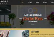 跨境三分彩OrderPlus完成1亿元B轮融资