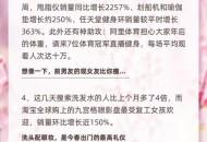 《淘宝经济暖报》:820万人在淘宝直播间学习口罩妆