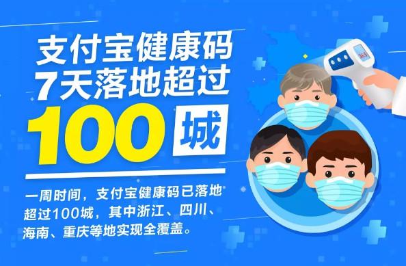 支付宝健康码7天已经落地超过100城_金融_电商报
