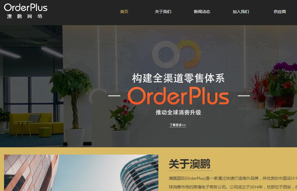 跨境电商OrderPlus完成1亿元B轮融资_跨境电商_电商报
