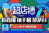 """苏宁推""""超店播计划"""" 开启12小时不间断直播"""