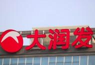 高鑫零售:2019年全年盈利28.34亿元 同比增长14.4%