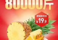 抗疫助农 云集助力海南菠萝1小时卖出80000斤