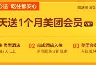 """美团酒店推出7天5折、14天4折专区,帮大家""""返工安心住""""更实惠"""