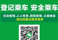 """腾讯""""乘车登记码""""上线深圳 助力疫情可追溯"""