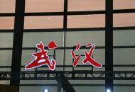 武汉:严打线上团购捆绑销售及操纵哄抬价格