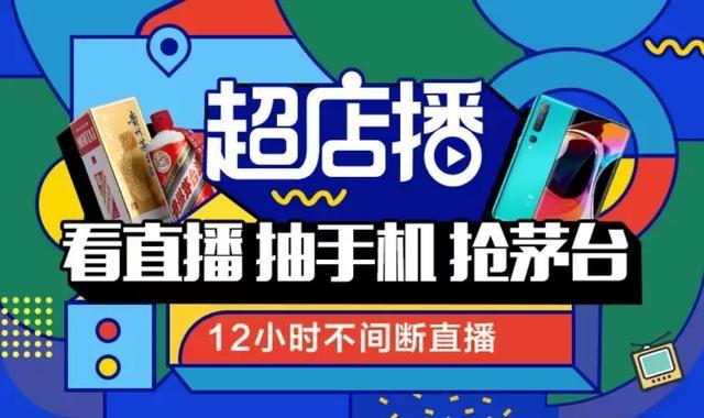 """苏宁推""""超店播计划"""" 开启12小时不间断直播_零售_电商报"""