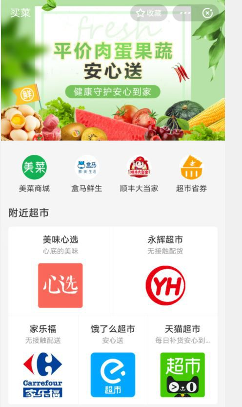 """支付宝上线""""买菜""""小程序 永辉、家乐福、顺丰等已接入_金融_电商报"""